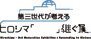 Hiroshima- 3rd Generation Exhibition: Succeeding to History