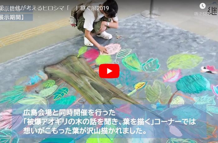 継ぐ展2019アーカイブ