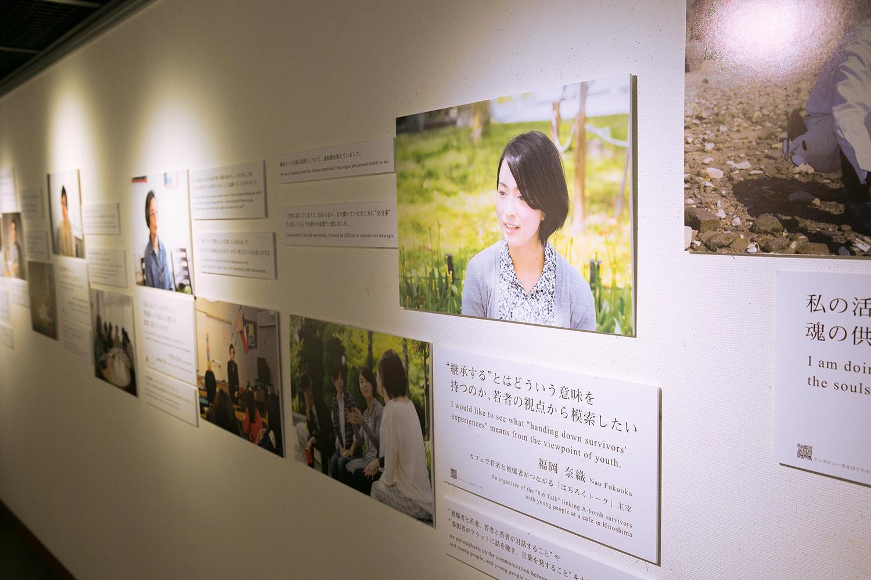 広島の記憶を継ぐ人インタビューパネル展